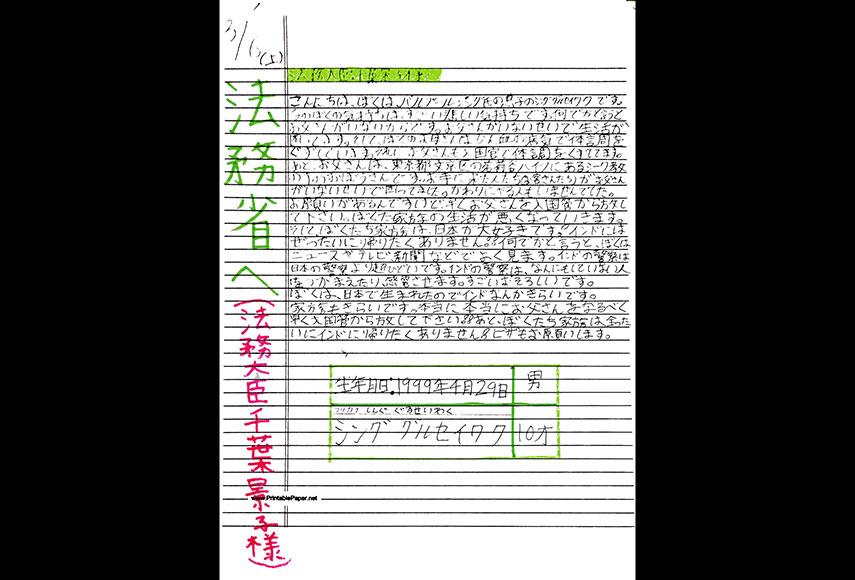 グルセイワクが10歳のとき、2010年3月に法務大臣に宛てた手紙。「ぼくたち家族は日本が大好き」と書かれている。